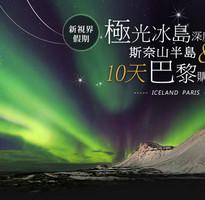 【新視界假期】極光冰島深度斯奈山半島+巴黎購物10天