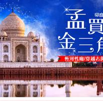 【巨匠旅遊】印度印象 孟買恆河性廟金三角 穿越古與今10天
