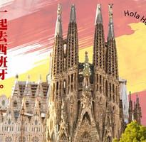 端午連休跟團省♯HOLA西班牙~佛朗明哥風情、中段搭飛機、高速列車體驗、巴塞隆納五星連泊11日(含稅)
