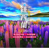 紐西蘭深度南北島、五大國家公園、雙皇后、湖船饗宴、高山景觀火車-華麗雪舞12天
