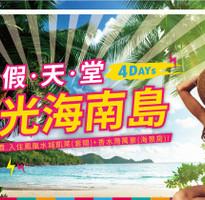 秒殺促銷~【威龍中國】渡假天堂~風光海南島4天(無購物+無自費)