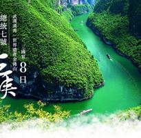 暑假早買省♯長江三峽下水總統七號武漢漢秀、世界遺產金佛山、三國宴8日