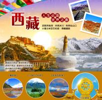 西藏林芝桃花、波密然烏湖、米堆冰川、色季拉山口、青藏鐵路10日