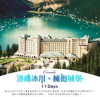 加拿大『洛磯冰川.擁抱城堡』11天