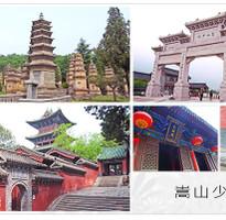 《暑假促銷》河南西安.少林寺.龍門石窟.兵馬俑.雙城三遺產8日◆無購物