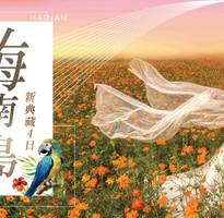 【威龍中國】與海共舞~海南島典藏4日(無購物+無自費+入住理文索菲特酒店)