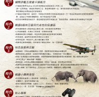 《旅展折10000元》《期間限定》肯亞馬賽馬拉、山布魯、波哥利亞湖、甜水夜間獵遊、小飛機11日(領隊隨團,含小費)