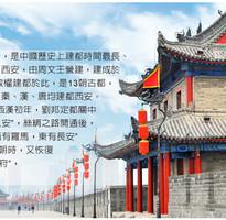 優遊古都西安、秦代兵馬俑4日(大唐不夜城、漢城湖遺址、無購物、無自費)