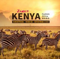 【兩人成行.想非就飛】東非肯亞.浩瀚荒野遊獵.追尋草原霸主10日
