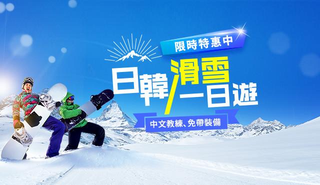日韓滑雪一日遊