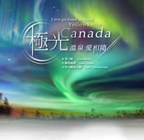 4月連休跟團省★【加拿大航空假期】黃刀鎮8天~3晚賞極光、溫哥華