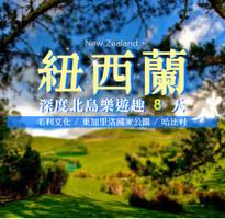 紐西蘭毛利文化、東加里洛國家公園、哈比村-深度北島樂遊趣8天
