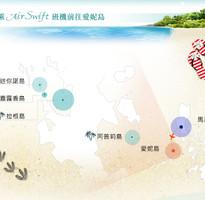 【6/30前下訂可享優惠】菲律賓.EL_NIDO愛妮島.MINILOC迷你諾渡假村5日