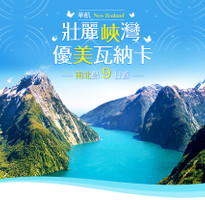 【新視界假期】華航紐西蘭壯麗峽灣優美瓦納卡 - 南北島9天(長段國內線)