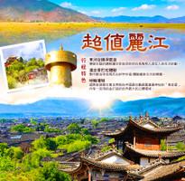 ★開春省很大★超值麗江、香格里拉石卡雪山6日(生態古村落騎馬遊、納帕海、無購物、無自費)