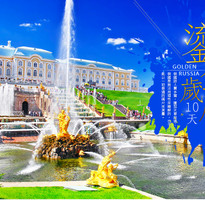 Golden Russia 鎏金歲月 璀璨俄羅斯10天