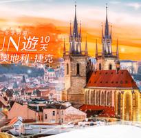 聖誕市集♯【新視界假期】FUN遊 奧地利 捷克 10天