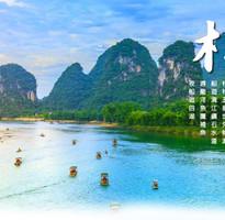 桂林五星世外桃源、船遊漓江鑽石水道、遇龍河魚鷹補魚、夜船遊四湖5日