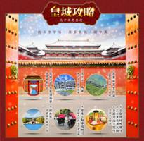皇城攻略~北京深度6日(故宮紫禁城、萬里長城、頤和園)升等國際5星、無購物