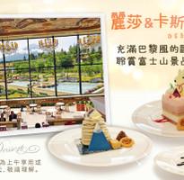 東京~迪士尼.嚕嚕米森林公園.麗莎&卡斯柏小鎮~下午茶.富士山瞭望纜車~特別贈送糯米糰子.河口湖大石公園五日【高雄來回】