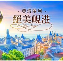 絕美峴港6日-尊爵蘭珂入住悅樁度假村、巴拿山法式城堡酒店(高雄直飛)