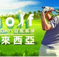 吉隆坡高爾夫球5日-精選3場球