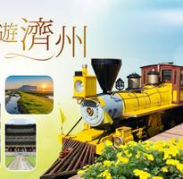 限量12900FUN暑假.樂遊濟州-神奇之路、ICE 冰雕館、歐洲森林小火車、噢!雪綠茶博物館、塗鴉秀5日