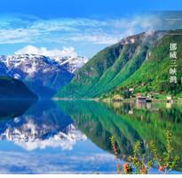 【新視界假期】《春雷乍響》北歐四國峽灣超值12天