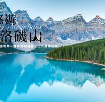 ★開春省很大★【豬年宜遠行】加拿大10日~落磯山自然文化遺產精選、銀星滑雪