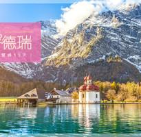 【珍藏旅遊秋冬版】浪漫德瑞阿爾卑斯雙峰13天之旅