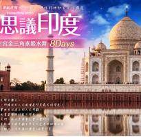 【新視界假期】不思議印度五星皇金三角泰姬水舞8天-華航直飛