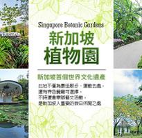 特選新加坡~雙溪布洛濕地、城市展覽館、濱海灣花園、金沙娛樂城暢遊4日(高出、含稅)