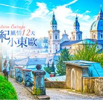 【新視界假期】中世紀風情 小東歐12天
