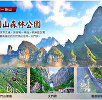 奇峰仙境雙雙遊~張家界+恩施大峽谷6日(三排車WIFI+無購物無自費)