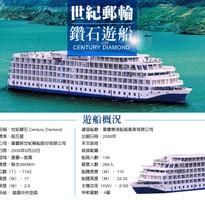 暑假早買省♯長江三峽下水、恩施大峽谷8日(世紀鑽石號+VIP附加服務)