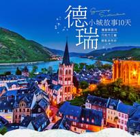 【新視界假期】漫遊萊茵河、巧克力工廠、餅乾手作坊德瑞小城故事十天