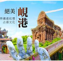 絕美峴港5日-占婆文化會安、巴拿山樂園、美山聖地、泥漿浴(高雄直飛)
