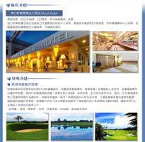 GS海口名揚四海高爾夫五日三場球(十人成行)