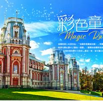 【新視界假期】金銀環 俄羅斯大城小鎮10+1天