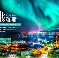 獵捕北極光 摩爾曼斯克 五星雙城俄羅斯10天