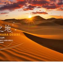 【新視界假期】北非 突尼西亞 撒哈拉沙漠帳篷旅館 10天