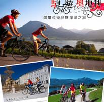 【主題旅遊】騎遊奧地利~鹽湖區七湖.維也納.薩爾茲堡.自行車10日
